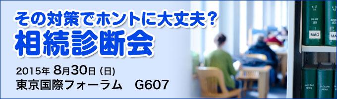 souzoku_banner